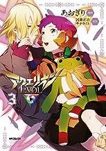 アクエリオンEVOL 3 (MFコミックス ジーンシリーズ)