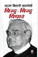 Bindu-Bindu Vichar Paperback