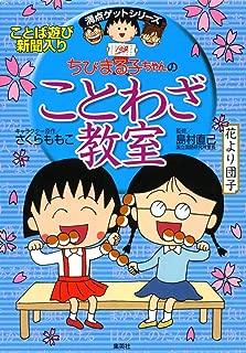 ちびまる子ちゃんのことわざ教室 (ちびまる子ちゃん/満点ゲットシリーズ)