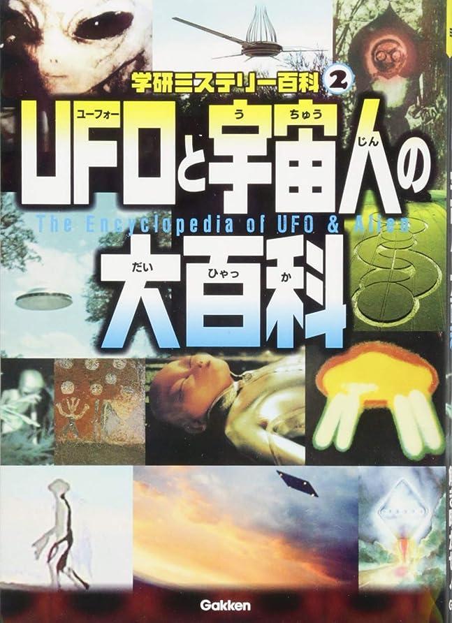 劇場飢え既婚UFOと宇宙人の大百科 (学研ミステリー百科)