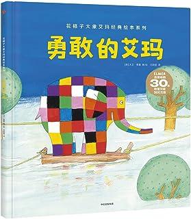 花格子大象艾玛经典绘本系列:勇敢的艾玛