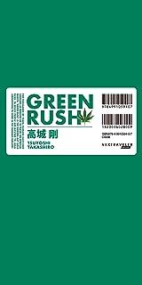 GREEN RUSH (NEXTRAVELER BOOKS)