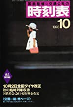 時刻表復刻版 1978年 10月号 [雑誌]