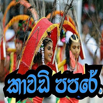 Sinhala Ithihasa Pothe by Kawadi Papare on Amazon Music