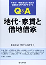 Q&A 地代・家賃と借地借家 ― 弁護士・不動産鑑定士・税理士・宅建実務の専門家が解説する