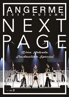 アンジュルム 2019秋「Next Page」~勝田里奈卒業スペシャル~[DVD]