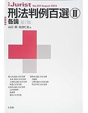 刑法判例百選2 各論(第7版) (別冊ジュリスト 221)