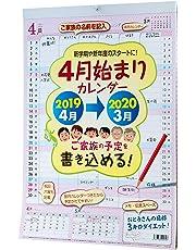 家族カレンダー 2019年度カレンダー 2019年の4月から2020年の3月までのカレンダー