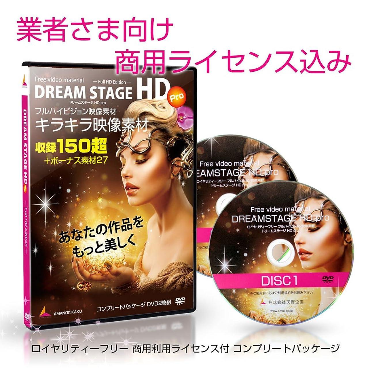 追うドナウ川非効率的なキラキラ系HD映像素材「ドリームステージHD pro」 (商用利用向け) 2枚組