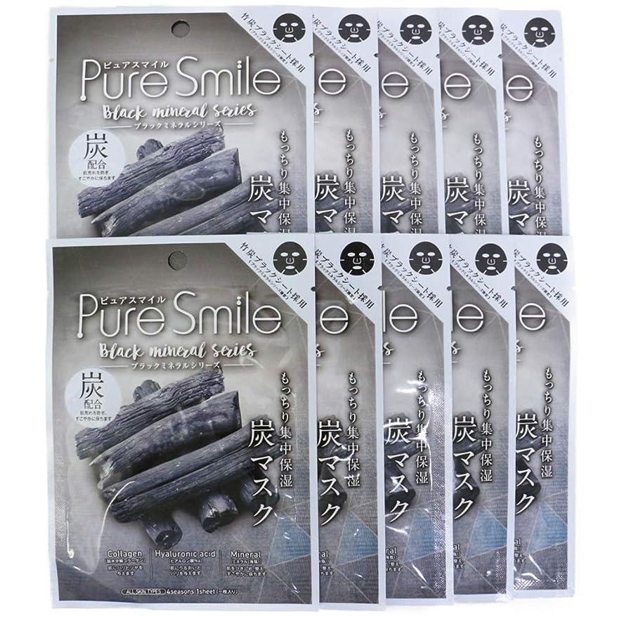 シチリア安定超高層ビルPure Smile ピュアスマイル ブラックミネラルエッセンスマスク BM01 炭 10枚セット