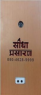 SIDHA PRASARAN Live Darshan