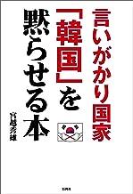 表紙: 言いがかり国家「韓国」を黙らせる本 | 宮越秀雄