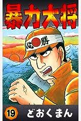 暴力大将 (19) Kindle版