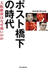 表紙: ポスト橋下の時代 大坂維新はなぜ強いのか | 朝日新聞大阪社会部