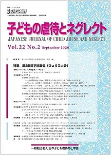 子どもの虐待とネグレクト22巻2号―特集第25回学術集会(ひょうご大会)