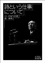表紙: 詩という仕事について (岩波文庫) | J.L.ボルヘス