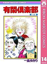 表紙: 有閑倶楽部 14 (りぼんマスコットコミックスDIGITAL) | 一条ゆかり