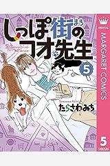 しっぽ街のコオ先生 5 (マーガレットコミックスDIGITAL) Kindle版