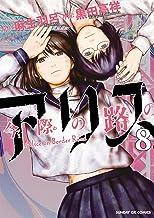 今際の路のアリス(8) (サンデーGXコミックス)