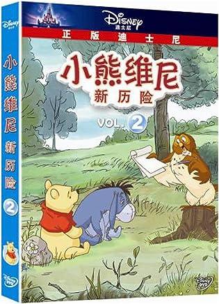 小熊维尼新历险2(DVD)
