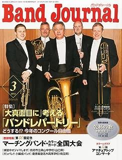Band Journal (バンド ジャーナル) 2013年 03月号 [雑誌]