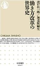 表紙: 働き方改革の世界史 (ちくま新書)   海老原嗣生