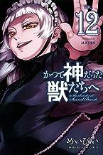 かつて神だった獣たちへ(12) (講談社コミックス)