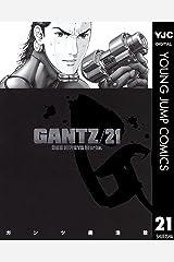 GANTZ 21 (ヤングジャンプコミックスDIGITAL) Kindle版