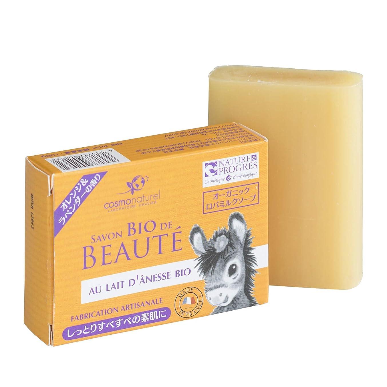 なぜ膨らませる濃度コスモナチュレル オーガニック ロバミルクソープ オレンジ&ラベンダーの香り 100g