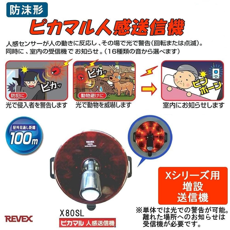 REVEX リーベックス 増設用 ピカマル人感送信機 X80SL