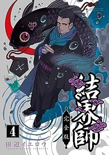 結界師 完全版 (4) (少年サンデーコミックススペシャル)