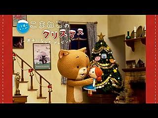 こまねこのクリスマス 迷子になったプレゼント(dアニメストア)