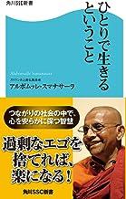 表紙: ひとりで生きるということ (角川SSC新書) | アルボムッレ・スマナサーラ