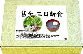 自然健康社 葛食・三日断食 40g×10食
