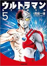 ウルトラマン STORY0 5 (トクマコミックス)