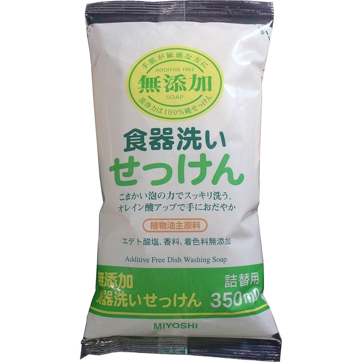 コークス焼くぼろミヨシ 無添加 食器洗いせっけん つめかえ用 350ml(無添加石鹸)