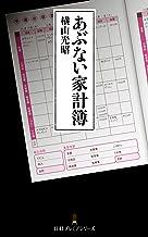 表紙: あぶない家計簿 (日本経済新聞出版) | 横山光昭