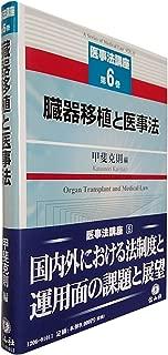 【医事法講座 第6巻】 臓器移植と医事法