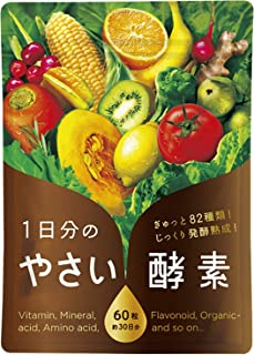やさい酵素 80種類の野菜を熟成させた ダイエット ビタミン コンブチャ 米麹 サプリメント 30日