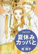 表紙: STAYネクスト 夏休みカッパと (flowers コミックス) | 西炯子