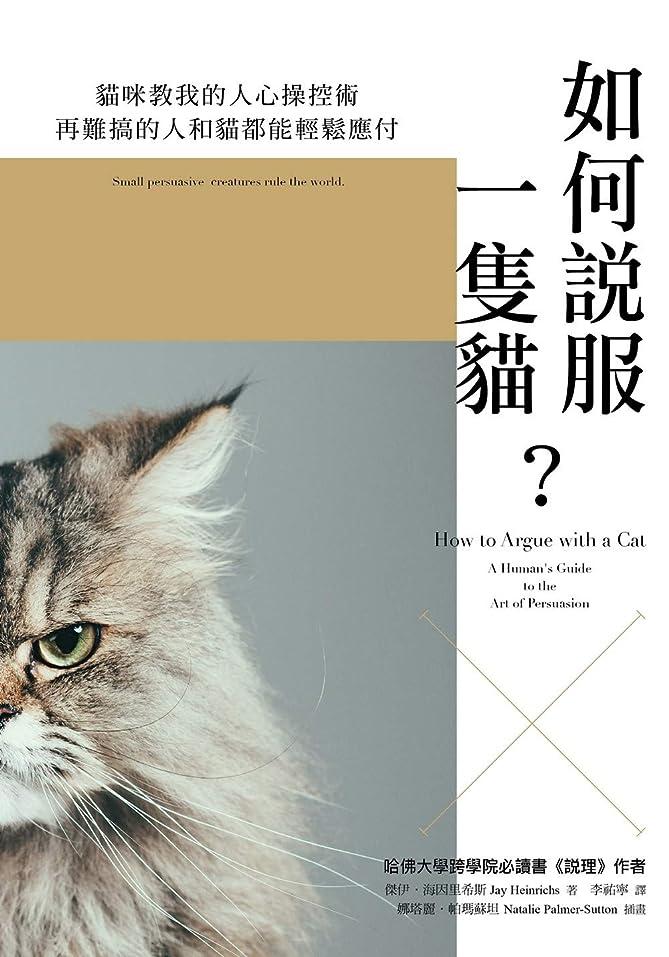通り抜ける医学メンダシティ如何說服一隻貓? (Traditional Chinese Edition)