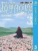 表紙: 恋のキューピッド焼野原塵 3 (ジャンプコミックスDIGITAL)   長谷川智広