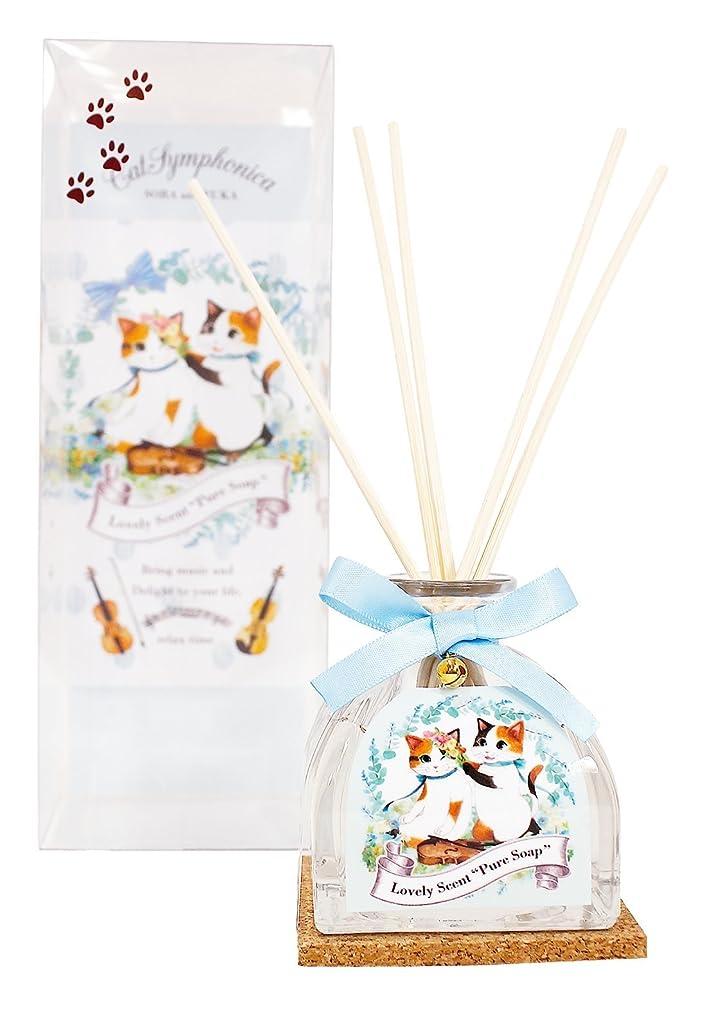 ひそかに泣くプラスチックルームフレグランス リードディフューザー キャット シンフォニカ CAT SYMPHONICA 猫のオーケストラ?リードディフューザー ソラとフウカ ピュアソープの香り 90ml