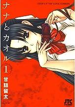 表紙: ナナとカオル 1 (ジェッツコミックス) | 甘詰留太