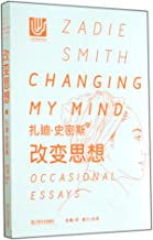 Changing My Mind: Occasional Essays(Chinese Edition)