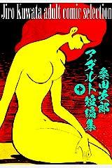 桑田次郎アダルト短編集中 Kindle版
