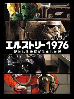エルストリー1976(字幕版)