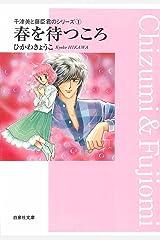 春を待つころ 千津美と藤臣君のシリーズ1 (白泉社文庫) Kindle版