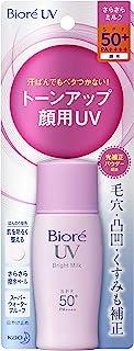 Biore SARASARA UV Perfect Bright Milk SPF50 + / PA ++++ 30ml (japan import)