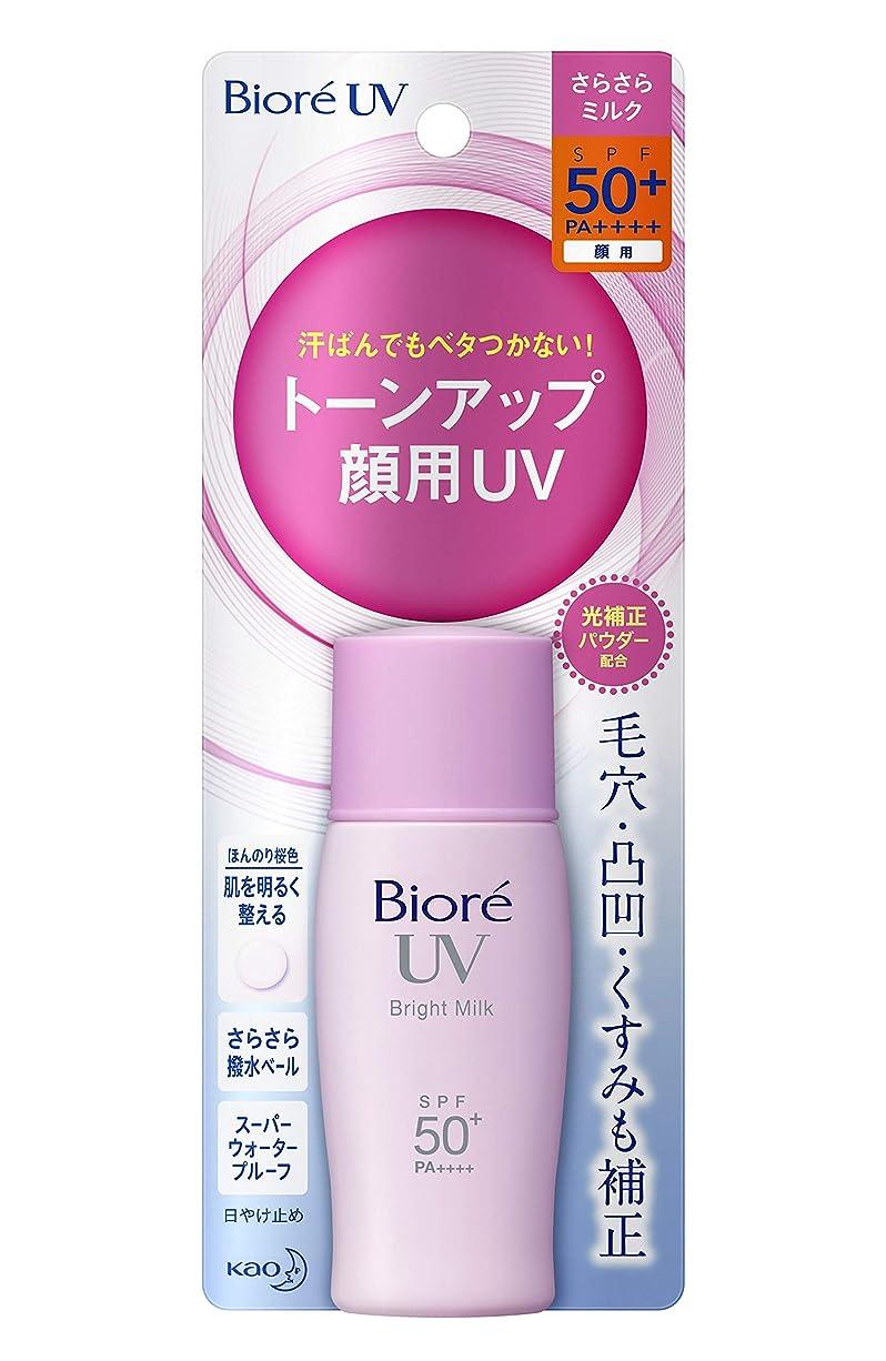 救援勢い雑草ビオレ UV さらさらブライトミルク SPF50+/PA++++ 30ml